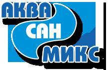"""""""АкваСанмикс"""""""