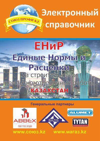 Электронный ЕНиР 2020 - Расценки на строительные и ремонтно-отделочные работы (PDF) - main