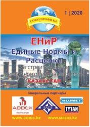 ЕНиР 2020 - Расценки на строительные и отделочные работы