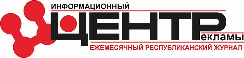"Журнал ""Инфо-Центр"""