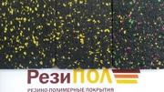 Резиновый линолеум Резипол микс  15% - foto 7