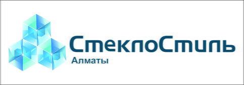 СтеклоСтиль Алматы
