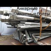 Анкерные фундаментные болты Алматы