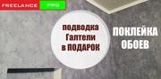 Поклейка обоев - foto 0