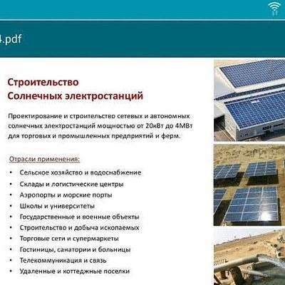 Солнечная энергия - main
