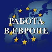 Трудоустройство в Европе - foto 0