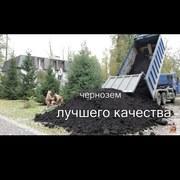 Доставка чернозема и сыпучих грузов
