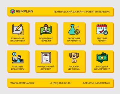 Студия дизайна интерьера Remplan - main