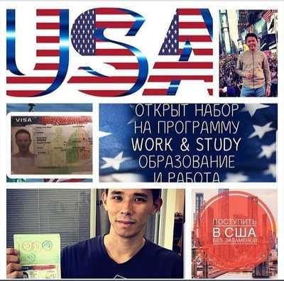 Хотите учиться и работать в США - main