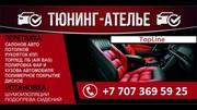 Авто ателье TopLive