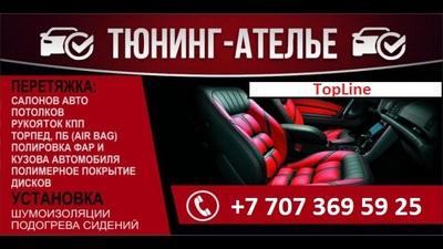 Авто ателье TopLive - main
