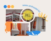 Om Hostel. Алматы